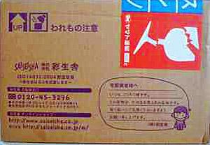 水の彩配送時の箱