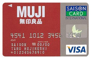 無印良品ポイントクレジットカード