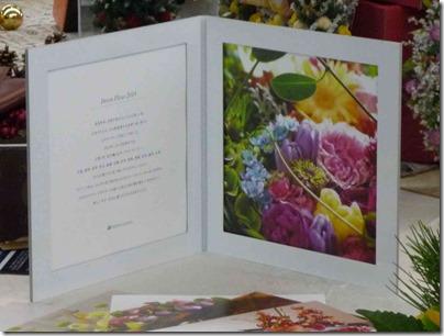 日比谷花壇フラワーデザイナーのカレンダー