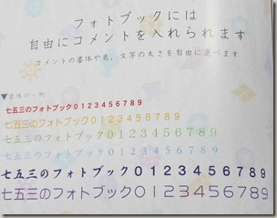 選べるフォトブックのフォント字体と色