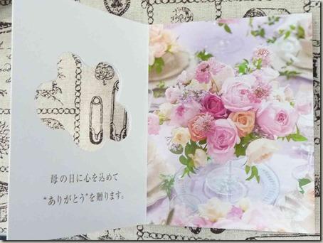 母の日用メッセージカード