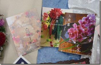 日比谷花壇クリスマスお正月メッセージカード