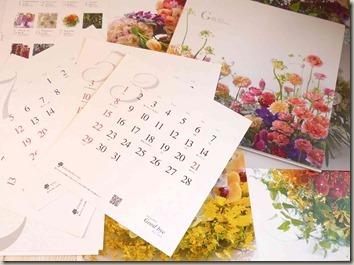 日比谷花壇カレンダー
