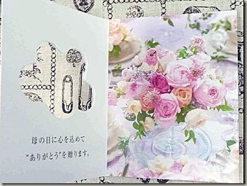 母の日カードメッセージ