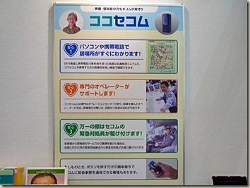 ココセコムポスター