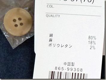 コットンリネン綿麻ワークパンツ