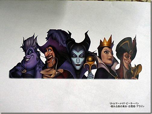 ディズニーに登場する悪もの5人組