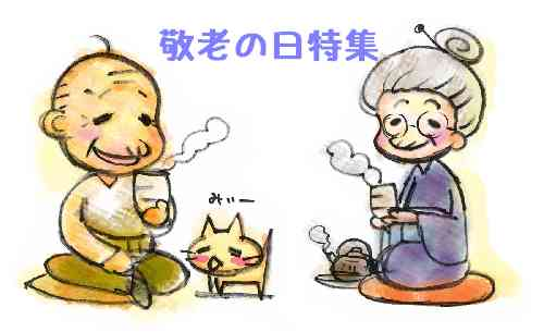 お茶を飲むおじいちゃんとおばあちゃん