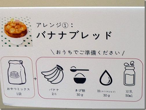 バナナブレッドレシピ