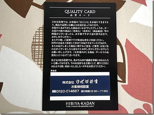 品質カード