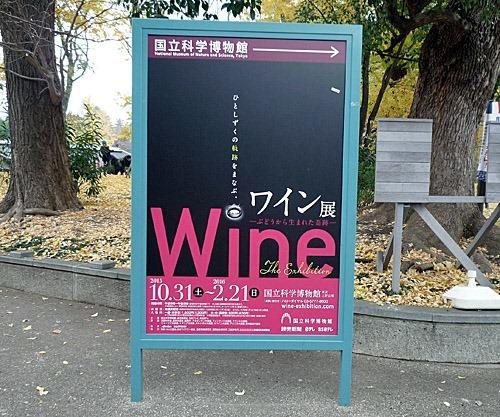 ワイン展看板