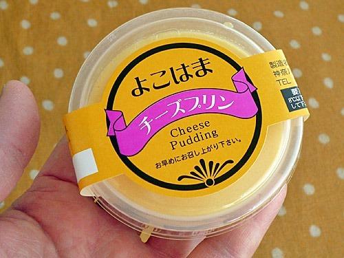 よこはまチーズプリン
