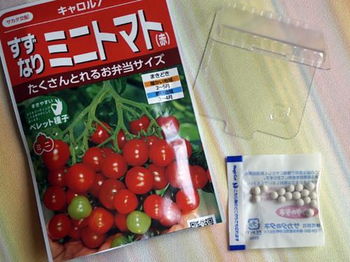 すずなりミニトマトの種