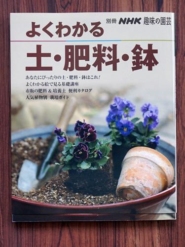 よくわかる土・肥料・鉢