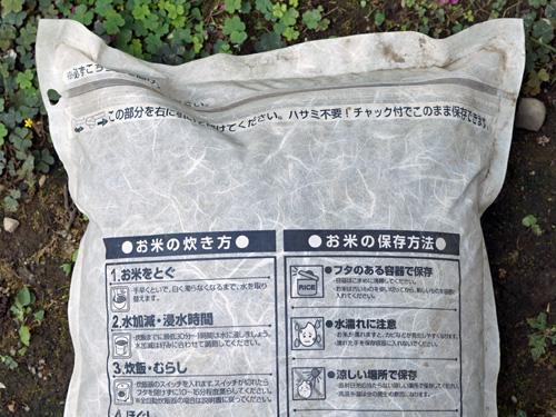 ロハコ米の袋のファスナー部分