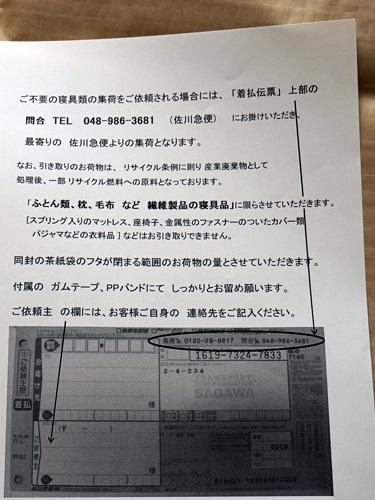 昭和西川の不要布団引き取りサービス
