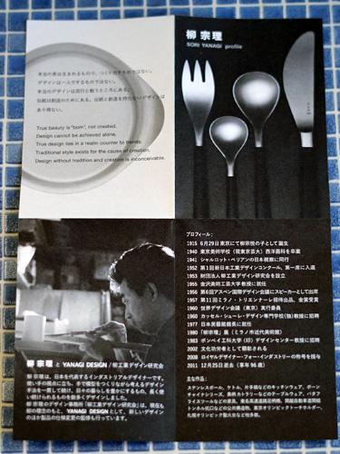 柳宗理調理器具