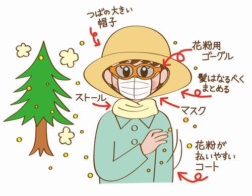花粉症洋服対策
