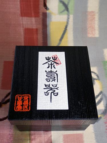 茶寿器の箱