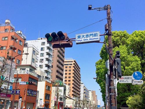 東京大学赤門前の交差点
