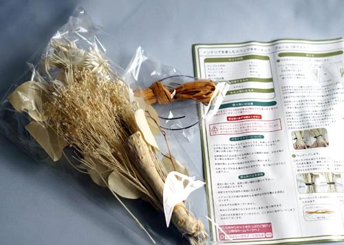 スワッグの花材と作り方説明書