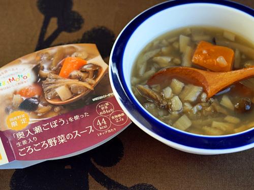 奥入瀬ごぼう入り野菜スープをパッケージと一緒に