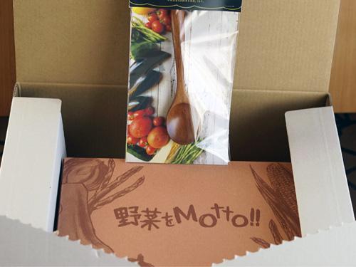 野菜をMotto!!の外箱と中箱