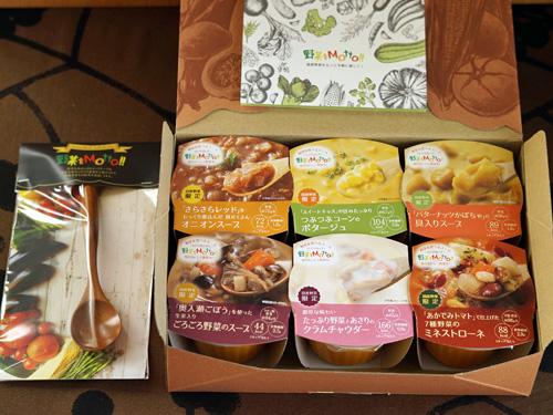 野菜をMotto!!の6食食べ比べセット