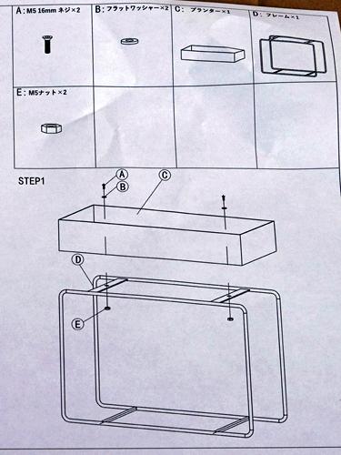 プランタースタンドの組み立て方法