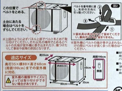 遮熱エコパネル取付方法