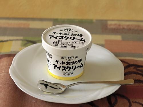 千本松牧場アイスクリーム