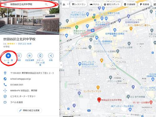 Googleマップのルート検索で、目的地を入力
