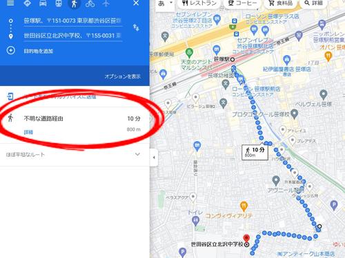 Googleマップのルート検索で、ルート変更をする