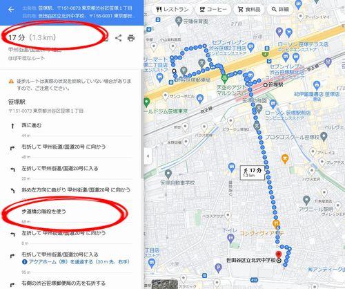 Googleマップのルート検索で、線路と大きな道路を横断するルートに変更する